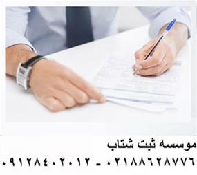 ثبت تغییرات در تهران موسسه ثبت کمپانی - 1