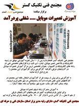 شغلی پر درامد در تبریز