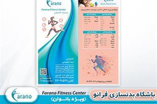 باشگاه ورزشی بانوان فرانو 44091571