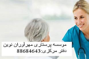خدمات پرستاری در منزل در تهران (مهرآوران نوین)