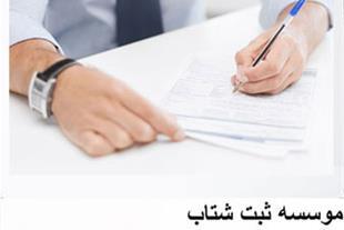 ثبت تغییرات در تهران موسسه ثبت کمپانی
