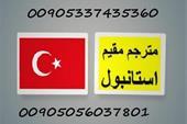 مترجم زبان ترکی استانبولی مقیم ترکیه