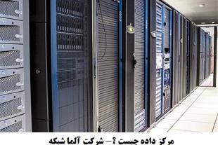 مرکز داده جیست؟ - شرکت آلما شبکه – 66932635