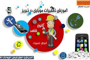 (طرح تخفیف ویژه) آموزش تعمیرات موبایل در تبریز