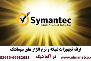 آلما شبکه ارائه تجهیزات شبکه و نرم افزارهای امنیتی