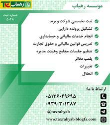 ثبت شرکت و برند در مشهد - 1