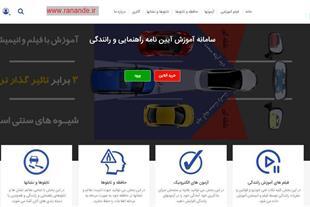 سامانه آموزش و آزمون آنلاین رانندگی