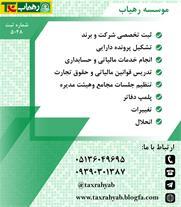 ثبت شرکت و برند در مشهد