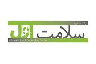مرکز مشاوره روانشناسی در تهران