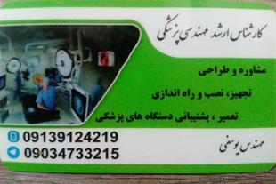 تعمیر تجهیزات پزشکی - تردمیل - شیردوش برقی