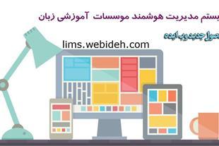 سیستم تحت وب مدیریت آموزشگاه زبان