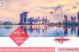 تور سنگاپور و اخذ ویزا سنگاپور