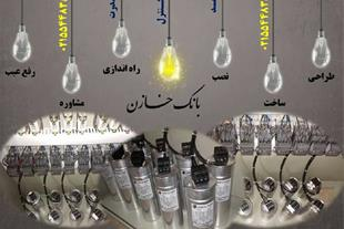 تابلو برق  -  کنترل قدرت تابلو برق