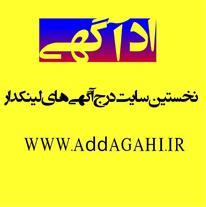 معرفی سایت تبلیغاتی پر بازدید جهت ثبت آگهی رایگان