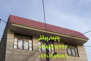 پوشش شیروانی وآردواز نما(پیشانی)ساختمان درتهران