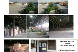 اجاره انبار و سالن در تهران