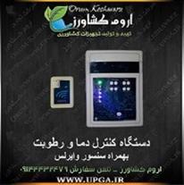 دستگاه کنترل دما و رطوبت ( سنسور وایرلس )