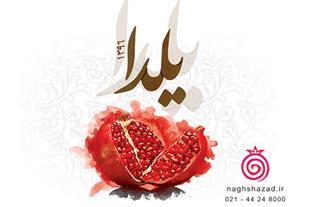 چاپ دیجیتال کارت تبریک شب یلدا
