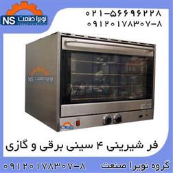 فروش فر شیرینی پزی چهار سینی صنعتی و نیمه صنعتی - 1