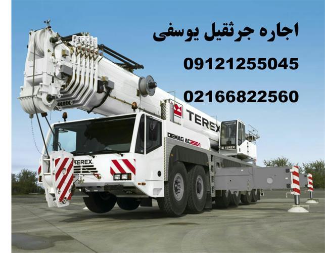 اجاره جرثقیل و خدمات جرثقیل غرب تهران 09121255045 - 6