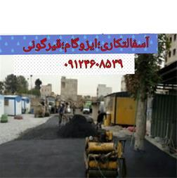 آسفالت کاری در اسلامشهر تهران - 1