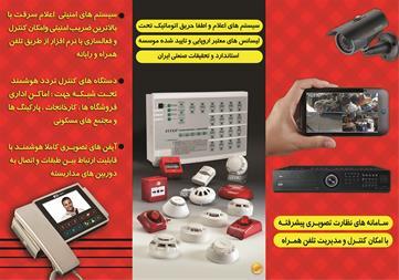 فروش دوربین مداربسته - دزدگیر - اعلام و اطفاء حریق - 1