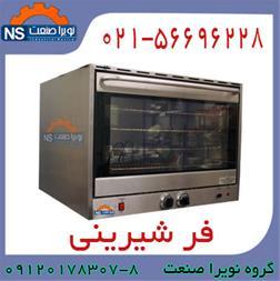 فروش فر شیرینی پزی کوچک و بزرگ صنعتی و نیمه صنعتی - 1