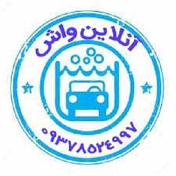 کارواش سیار تهران | کارواش در محل - 1