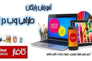 آموزش طراحی وب در تبریز ( طراحی سایت )