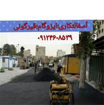 آسفالت کاری در اسلامشهر تهران
