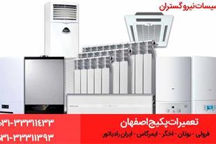 تعمیرات پکیج اصفهان - تعمیر پکیج اصفهان - تعمیرکار