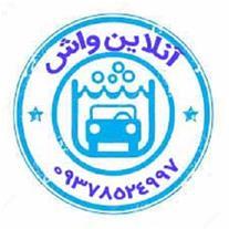 کارواش سیار تهران | کارواش در محل