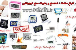 فروش دماسنج و رطوبت سنج دیجیتالی
