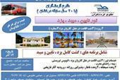 تور نایین - میبد - یزد طلوع گردشگران