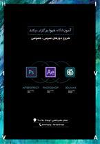 آموزش افترافکت و فتوشاپ در شیراز