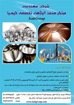خدمات اسپینینگ فلزات و خم کاری چرخشی
