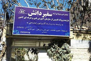 آموزشگاه سفیر دانش