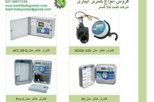 فروش کنترلر آبیاری