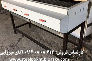 فروش کباب پز صنعتی