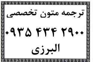 ترجمه تخصصی متون عمران
