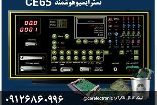 فروش جدیدترین دستگاه تستر ایسیو کارالکترونیک
