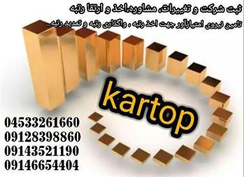 ثبت شرکت کارتاپ - 1