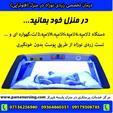 دستگاه زردی نواد شیراز