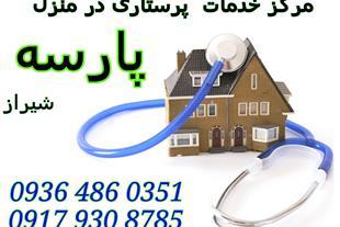 پرستاری در منزل پارسه شیراز