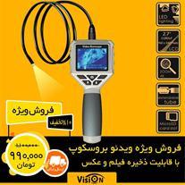 ویدئو بروسکوپ VBS200 با قابلیت ثبت عکس و فیلم ویژن