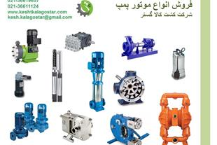 فروش ویژه الکتروموتور(موتور پمپ)