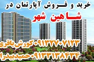 فروش اپارتمان107متری طبقه اول در شاهین شهر