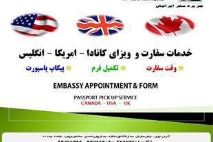 انجام خدمات ویزا ، وقت سفارت و پرکردن فرم