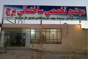 ایرانیت ، نمایندگی رسمی وانحصاری سیستان و بلوچستان