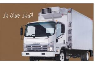 حمل اثاثیه منزل و ادارات